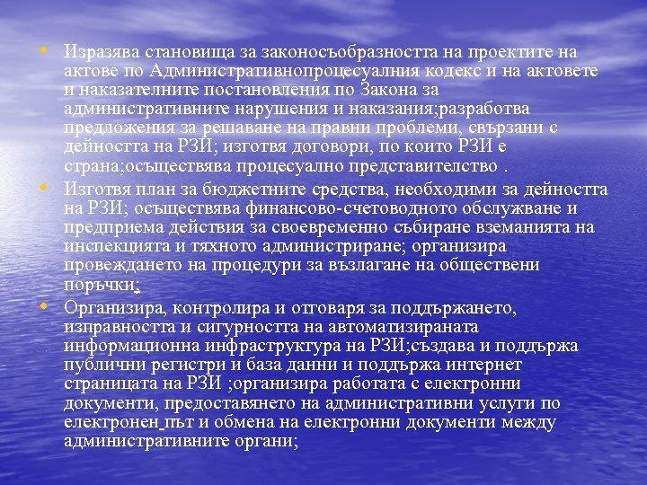 • Изразява становища за законосъобразността на проектите на • • актове по Административнопроцесуалния