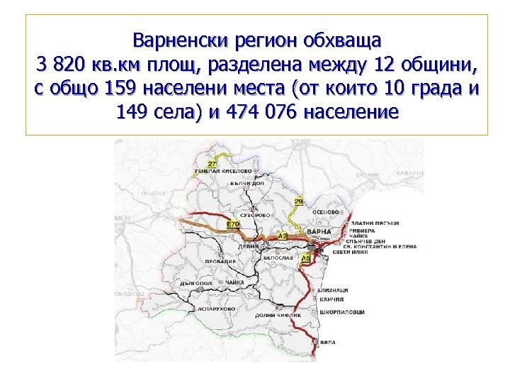 Варненски регион обхваща 3 820 кв. км площ, разделена между 12 общини, с общо