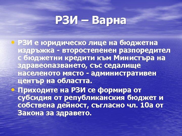 РЗИ – Варна • РЗИ е юридическо лице на бюджетна • издръжка - второстепенен