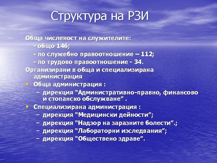 Структура на РЗИ Обща численост на служителите: - общо 146; - по служебно правоотношение