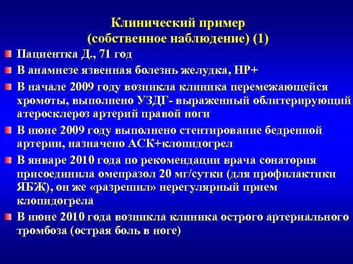 Клинический пример (собственное наблюдение) (1) Пациентка Д. , 71 год В анамнезе язвенная болезнь