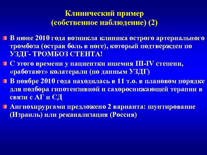 Клинический пример (собственное наблюдение) (2) В июне 2010 года возникла клиника острого артериального тромбоза