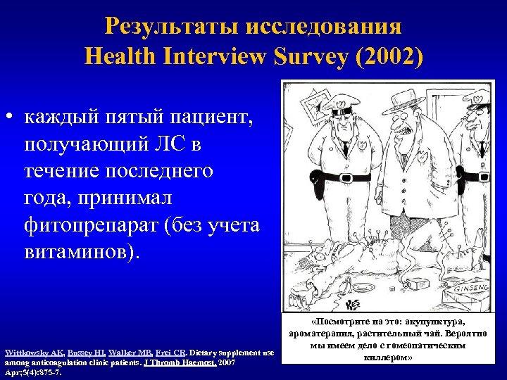 Результаты исследования Health Interview Survey (2002) • каждый пятый пациент, получающий ЛС в течение