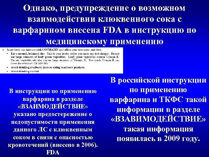 Однако, предупреждение о возможном взаимодействии клюквенного сока с варфарином внесена FDA в инструкцию по