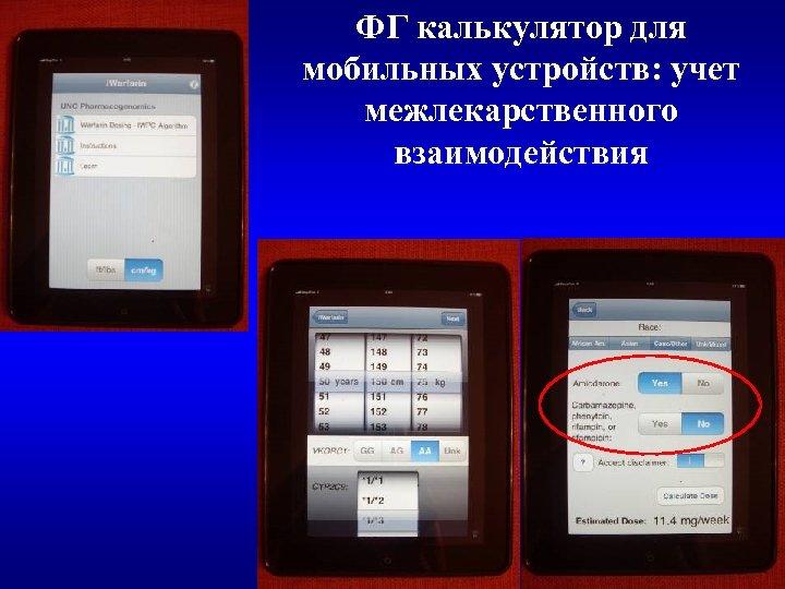 ФГ калькулятор для мобильных устройств: учет межлекарственного взаимодействия