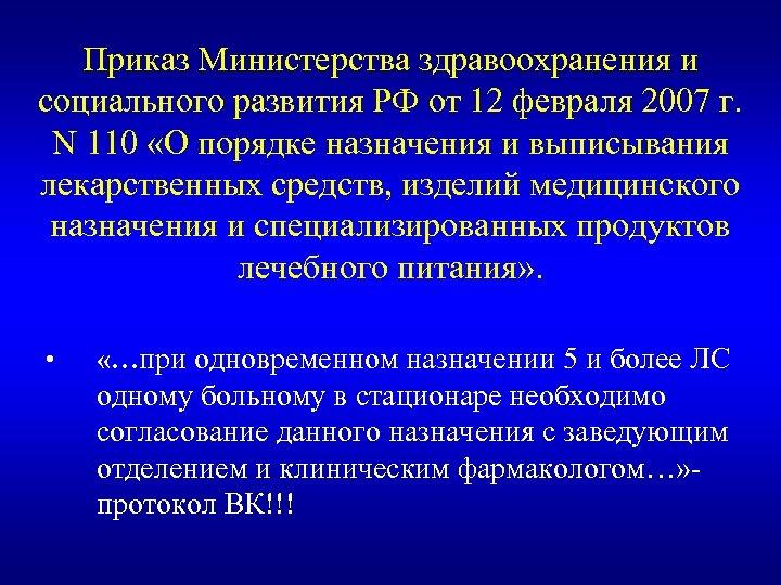 Приказ Министерства здравоохранения и социального развития РФ от 12 февраля 2007 г. N 110