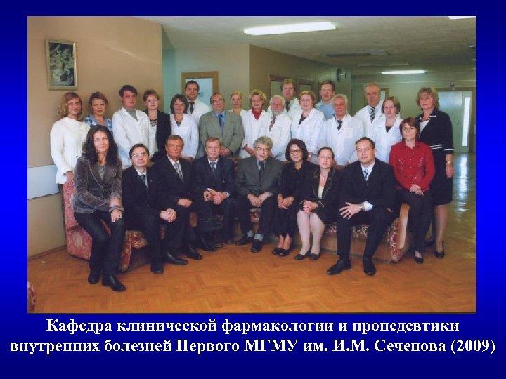 Кафедра клинической фармакологии и пропедевтики внутренних болезней Первого МГМУ им. И. М. Сеченова (2009)