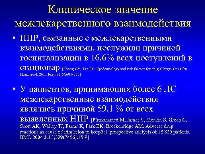 Клиническое значение межлекарственного взаимодействия • НПР, связанные с межлекарственными взаимодействиями, послужили причиной госпитализации в