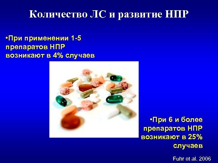 Количество ЛС и развитие НПР • При применении 1 -5 препаратов НПР возникают в