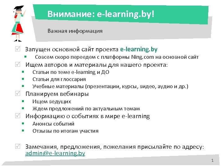 Внимание: e-learning. by! Важная информация Запущен основной сайт проекта e-learning. by § Совсем скоро