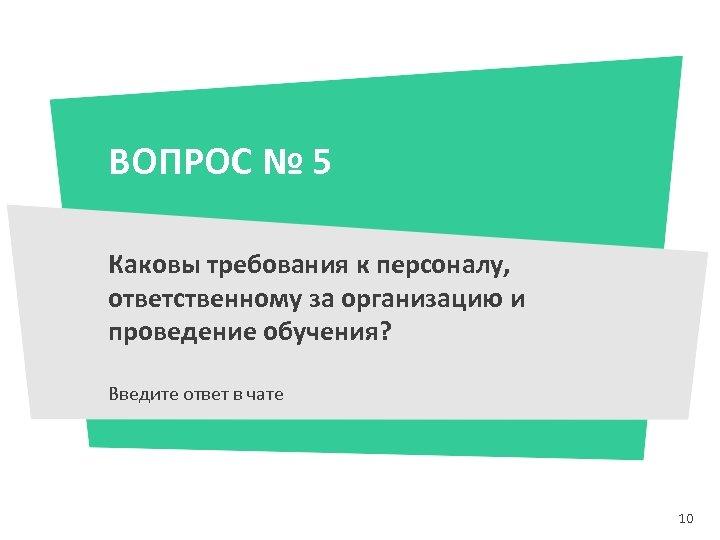 ВОПРОС № 5 Каковы требования к персоналу, ответственному за организацию и проведение обучения? Введите