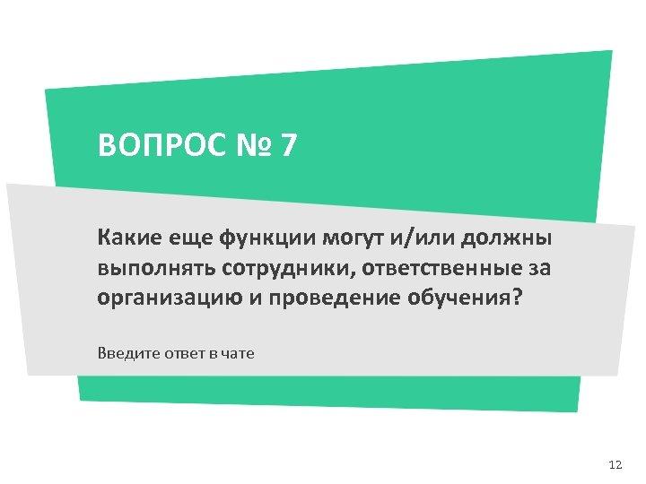 ВОПРОС № 7 Какие еще функции могут и/или должны выполнять сотрудники, ответственные за организацию
