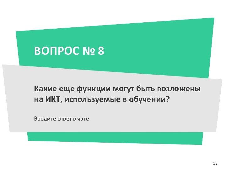 ВОПРОС № 8 Какие еще функции могут быть возложены на ИКТ, используемые в обучении?