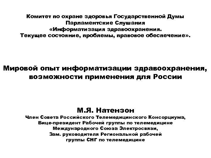 Комитет по охране здоровья Государственной Думы Парламентские Слушания «Информатизация здравоохранения. Текущее состояние, проблемы, правовое