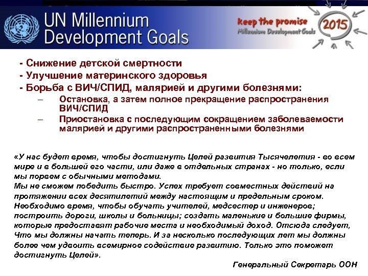 - Снижение детской смертности - Улучшение материнского здоровья - Борьба с ВИЧ/СПИД, малярией и