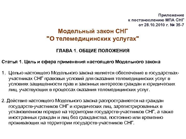Приложение к постановлению МПА СНГ от 28. 10. 2010 г. № 35 -7 Модельный