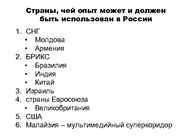 Страны, чей опыт может и должен быть использован в России 1. СНГ • Молдова