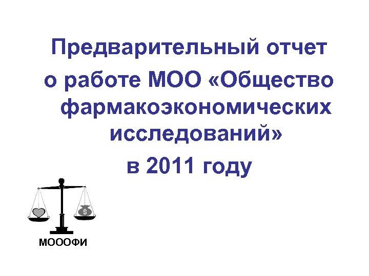 Предварительный отчет о работе МОО «Общество фармакоэкономических исследований» в 2011 году МОООФИ