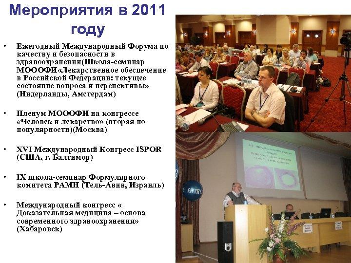 Мероприятия в 2011 году • Ежегодный Международный Форума по качеству и безопасности в здравоохранении(Школа-семинар
