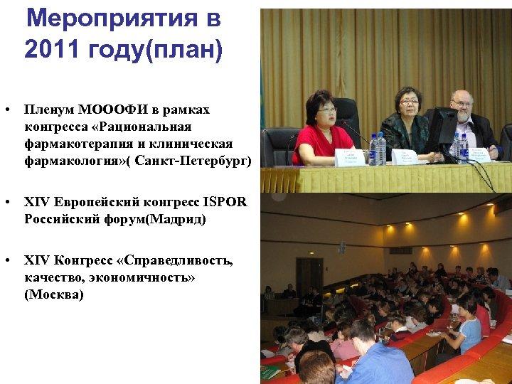 Мероприятия в 2011 году(план) • Пленум МОООФИ в рамках конгресса «Рациональная фармакотерапия и клиническая