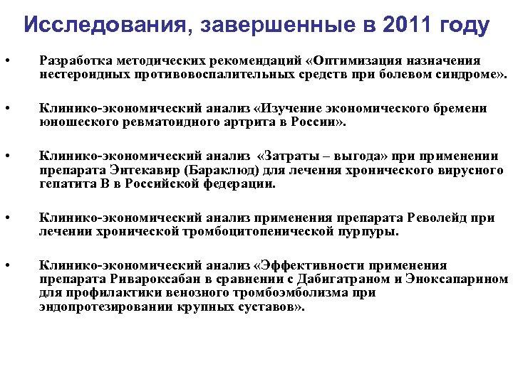 Исследования, завершенные в 2011 году • Разработка методических рекомендаций «Оптимизация назначения нестероидных противовоспалительных средств