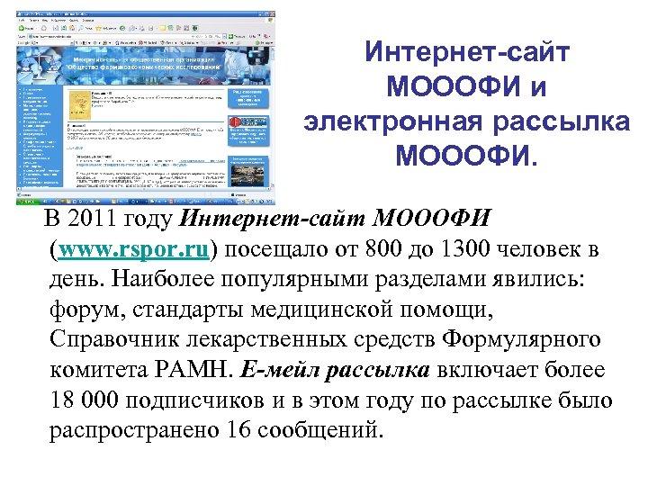 Интернет-сайт МОООФИ и электронная рассылка МОООФИ. В 2011 году Интернет-сайт МОООФИ (www. rspor. ru)