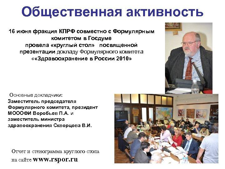 Общественная активность 16 июня фракция КПРФ совместно с Формулярным комитетом в Госдуме провела «круглый