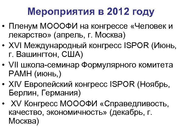 Мероприятия в 2012 году • Пленум МОООФИ на конгрессе «Человек и лекарство» (апрель, г.