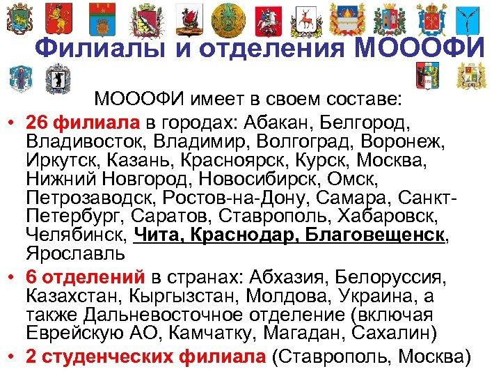 Филиалы и отделения МОООФИ имеет в своем составе: • 26 филиала в городах: Абакан,