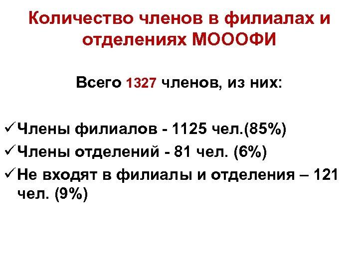 Количество членов в филиалах и отделениях МОООФИ Всего 1327 членов, из них: ü Члены
