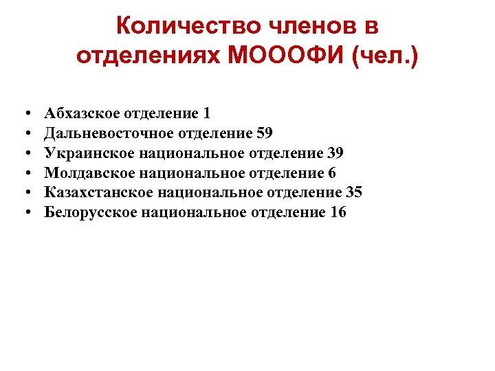 Количество членов в отделениях МОООФИ (чел. ) • • • Абхазское отделение 1 Дальневосточное