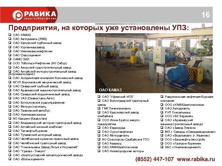 16 Предприятия, на которых уже установлены УПЗ: q ОАО КАМАЗ q ОАО Автодизель (ЯМЗ)
