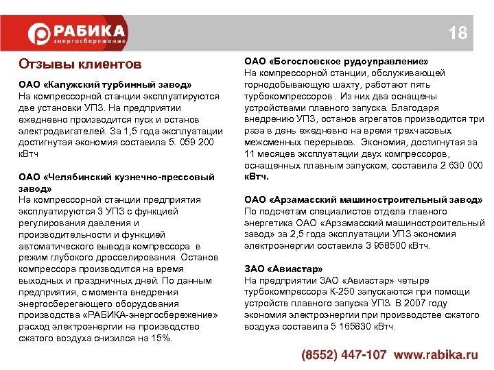 18 Отзывы клиентов ОАО «Калужский турбинный завод» На компрессорной станции эксплуатируются две установки УПЗ.