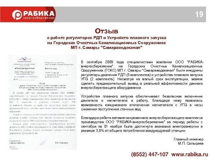 19 Отзыв о работе регуляторов РДП и Устройств плавного запуска на Городских Очистных Канализационных