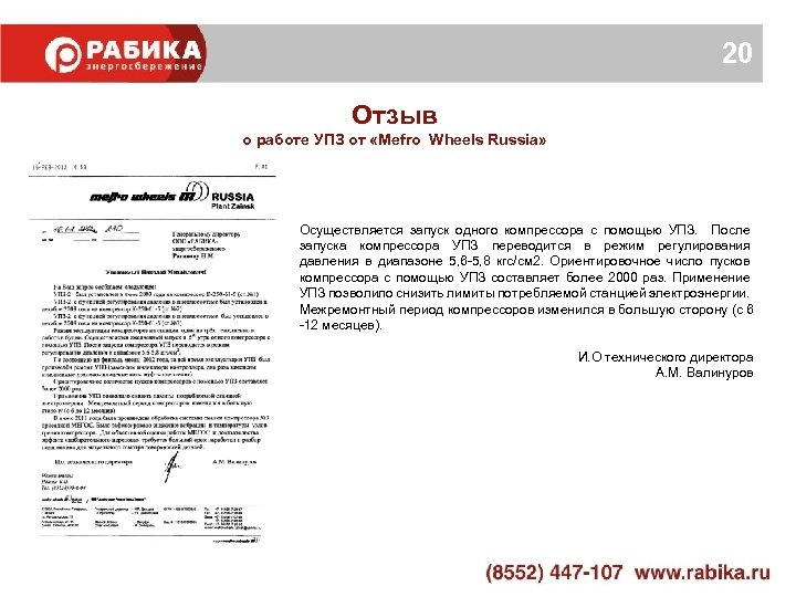 20 Отзыв о работе УПЗ от «Mefro Wheels Russia» Осуществляется запуск одного компрессора с