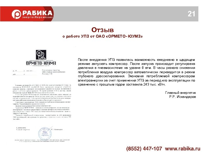 21 Отзыв о работе УПЗ от ОАО «ОРМЕТО- ЮУМЗ» После внедрения УПЗ появилась возможность