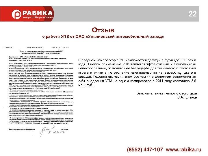 22 Отзыв о работе УПЗ от ОАО «Ульяновский автомобильный завод» В среднем компрессор с