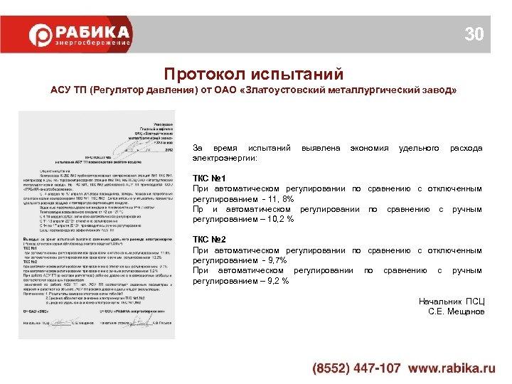 30 Протокол испытаний АСУ ТП (Регулятор давления) от ОАО «Златоустовский металлургический завод» За время