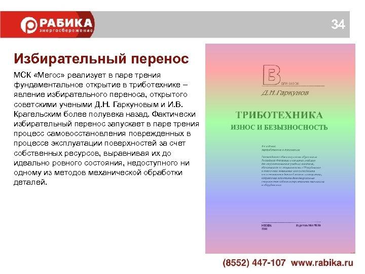 34 Избирательный перенос МСК «Мегос» реализует в паре трения фундаментальное открытие в триботехнике –