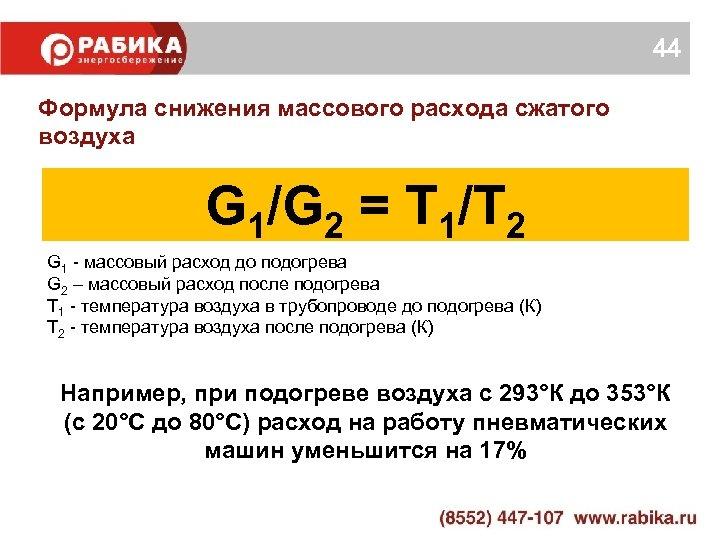 44 Формула снижения массового расхода сжатого воздуха G 1/G 2 = Т 1/Т 2