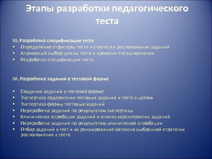 Этапы разработки педагогического теста III. Разработка спецификации теста • Определение структуры теста и стратегии