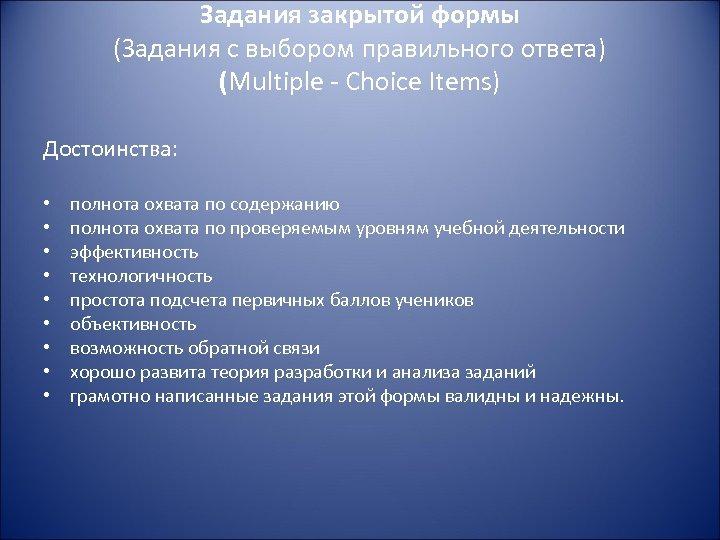 Задания закрытой формы (Задания с выбором правильного ответа) (Multiple - Choice Items) Достоинства: •