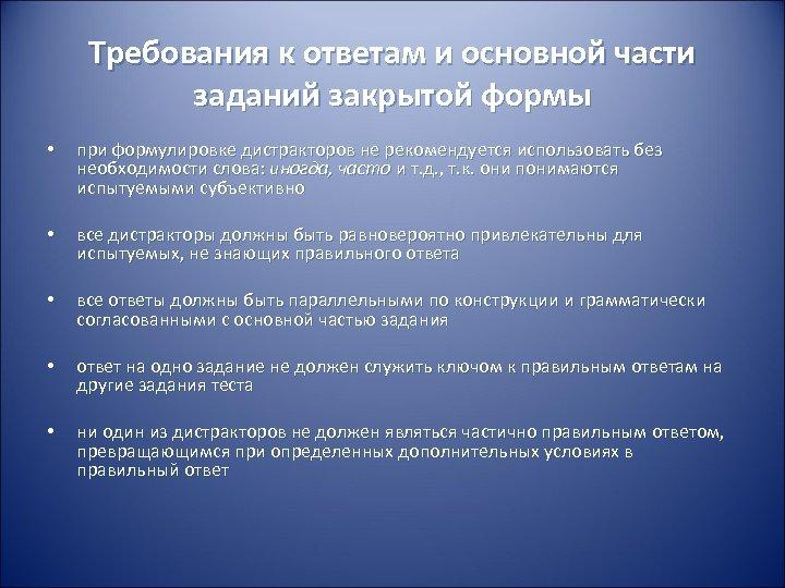 Требования к ответам и основной части заданий закрытой формы • при формулировке дистракторов не