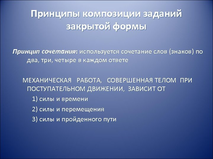 Принципы композиции заданий закрытой формы Принцип сочетания: используется сочетание слов (знаков) по два, три,