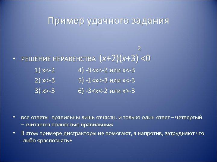 Пример удачного задания 2 • РЕШЕНИЕ НЕРАВЕНСТВА (x+2)(x+3) <0 1) x<-2 4) -3<x<-2 или