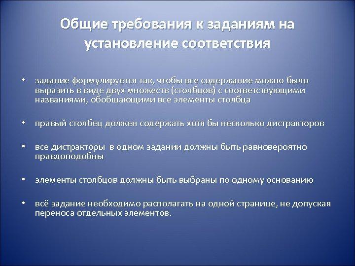 Общие требования к заданиям на установление соответствия • задание формулируется так, чтобы все содержание