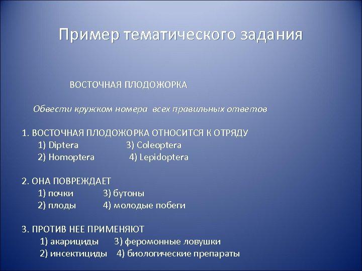 Пример тематического задания ВОСТОЧНАЯ ПЛОДОЖОРКА Обвести кружком номера всех правильных ответов 1. ВОСТОЧНАЯ ПЛОДОЖОРКА