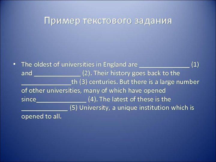 Пример текстового задания • The oldest of universities in England are _______ (1) and