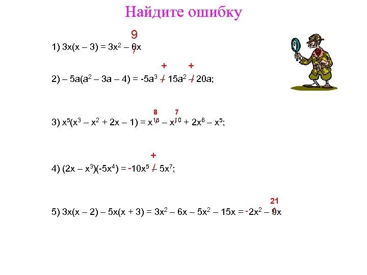 Найдите ошибку 9 1) 3 х(х – 3) = 3 х2 – 6 х