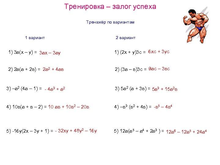Тренировка – залог успеха Тренажёр по вариантам 1 вариант 2 вариант 1) 3 а(х